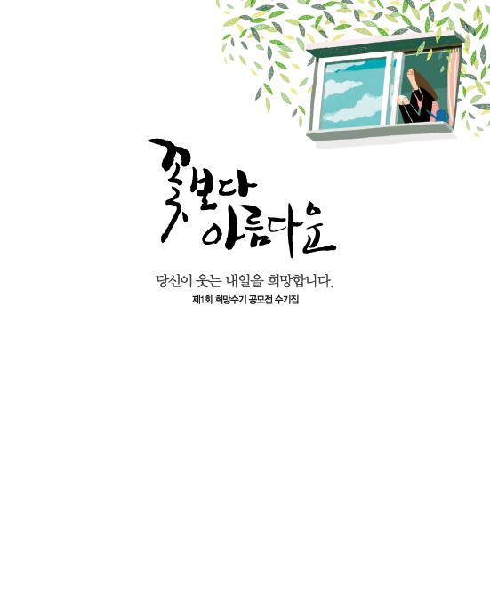 제1회 희망수기 공모전.png