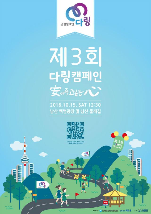 제3회 다링안심캠페인 포스터.jpg