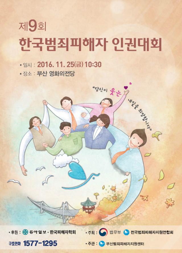 한국범죄피해자인권대회포스터 JPG.jpg
